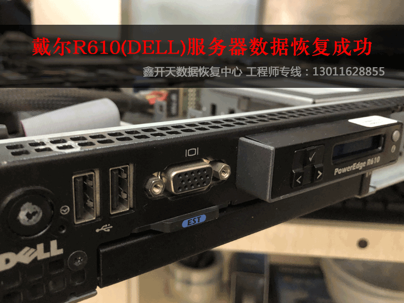 淄博服务器戴尔R610服务器瘫痪磁盘阵列数据恢复成功