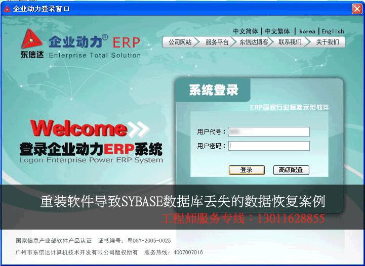东信达ERP仓储SYBASE数据库丢失数据恢复成功