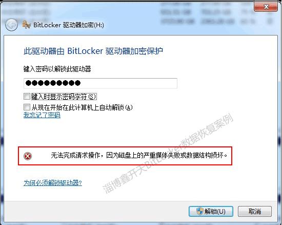 无法完成请求操作,因为磁盘上数据结构损坏的BitLocker加密数据恢复