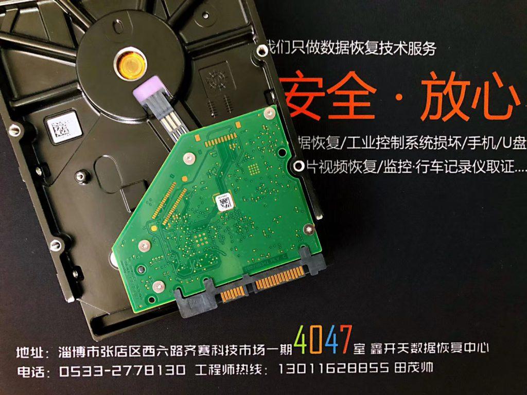 淄川希捷台式机硬盘ST4000DM000无法识别数据恢复成功