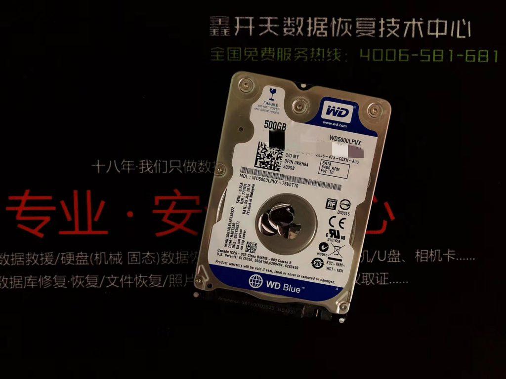 东营西部数据笔记本硬盘500G开盘数据恢复成功