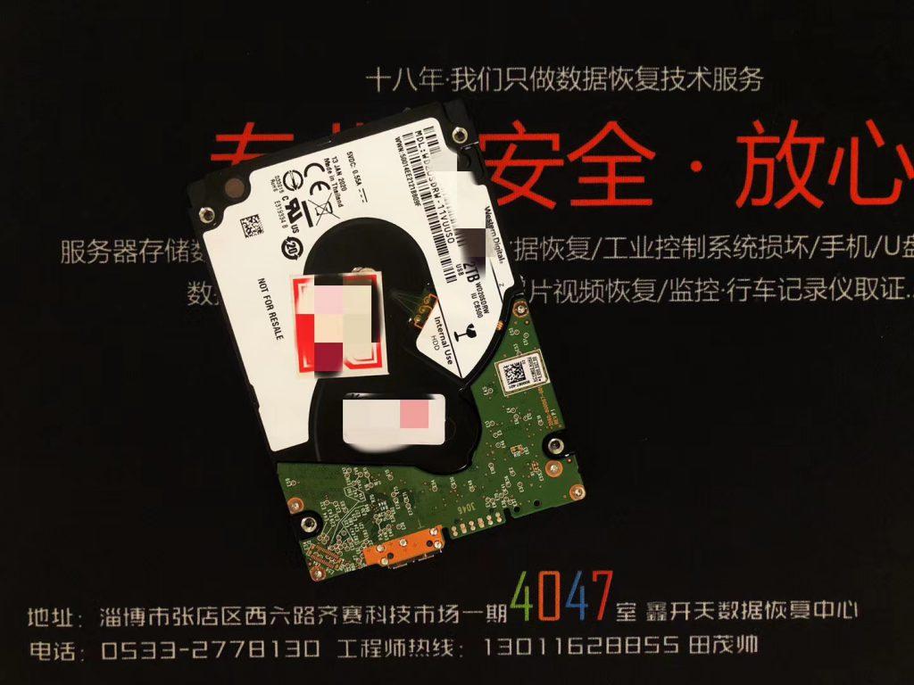 潍坊西数原装移动硬盘2TB开盘数据恢复成功
