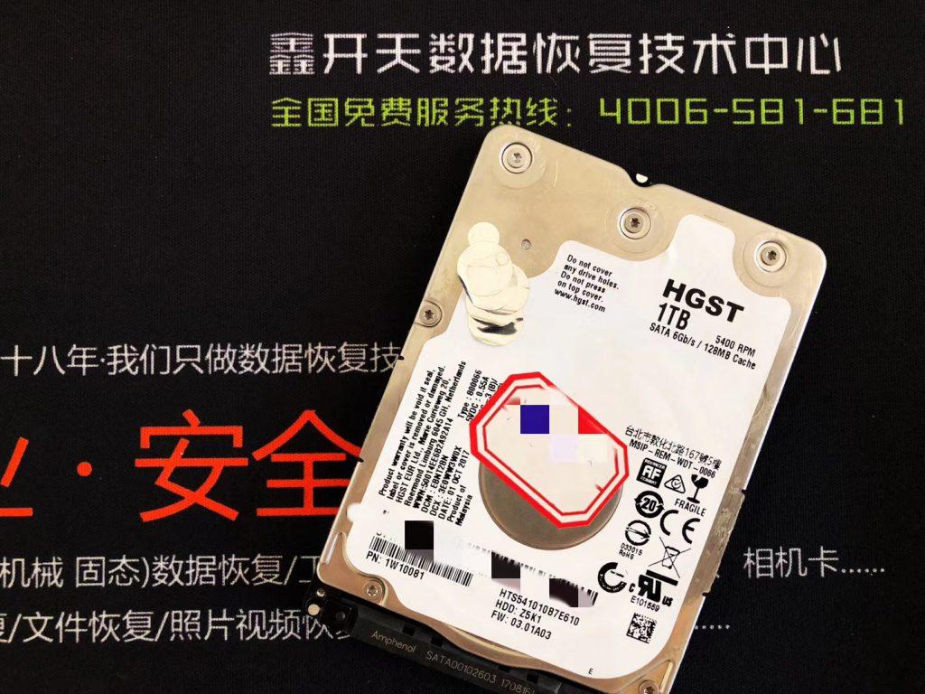 张店HGST笔记本硬盘1TB开盘数据恢复成功