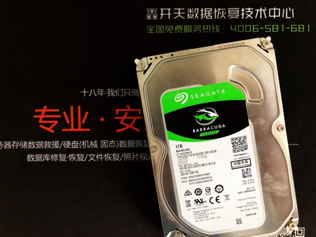 张店希捷台式机硬盘1TB不识别 数据恢复成功