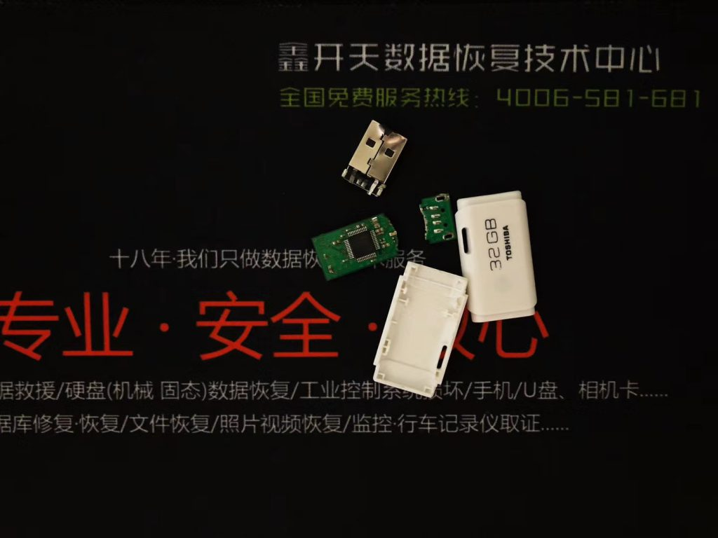 张店东芝Toshiba优盘断裂数据恢复成功