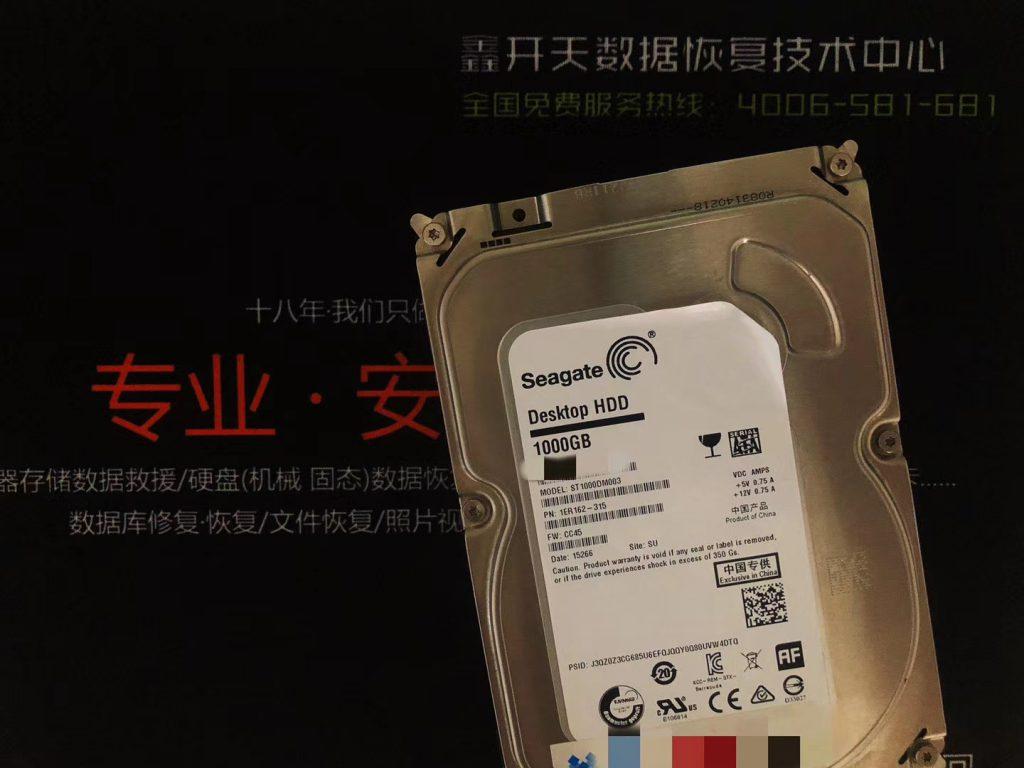 滨州希捷台式机硬盘ST1000DM003开盘数据恢复成功
