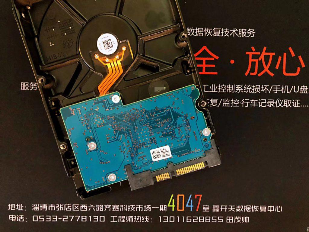 东营东芝Toshiba台式机硬盘DT01ACA050数据恢复成功