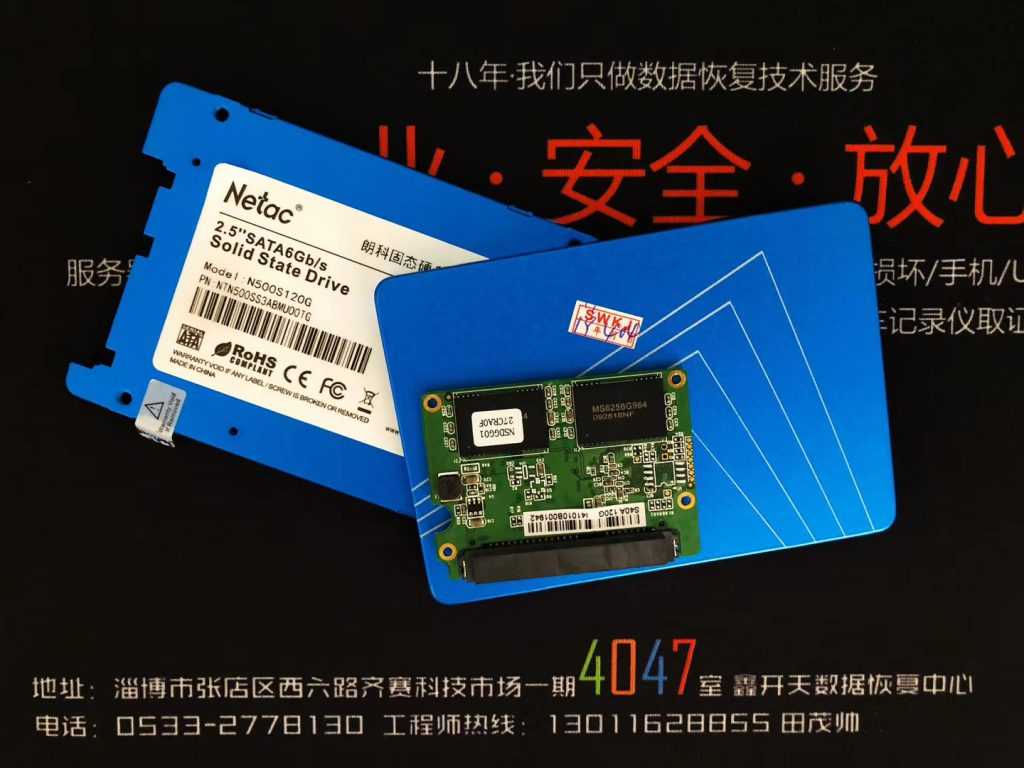 高青朗科Netac固态硬盘无法识别数据恢复成功