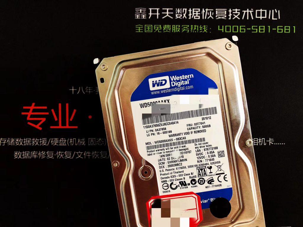 临淄西数蓝盘500G磁头损坏数据恢复成功