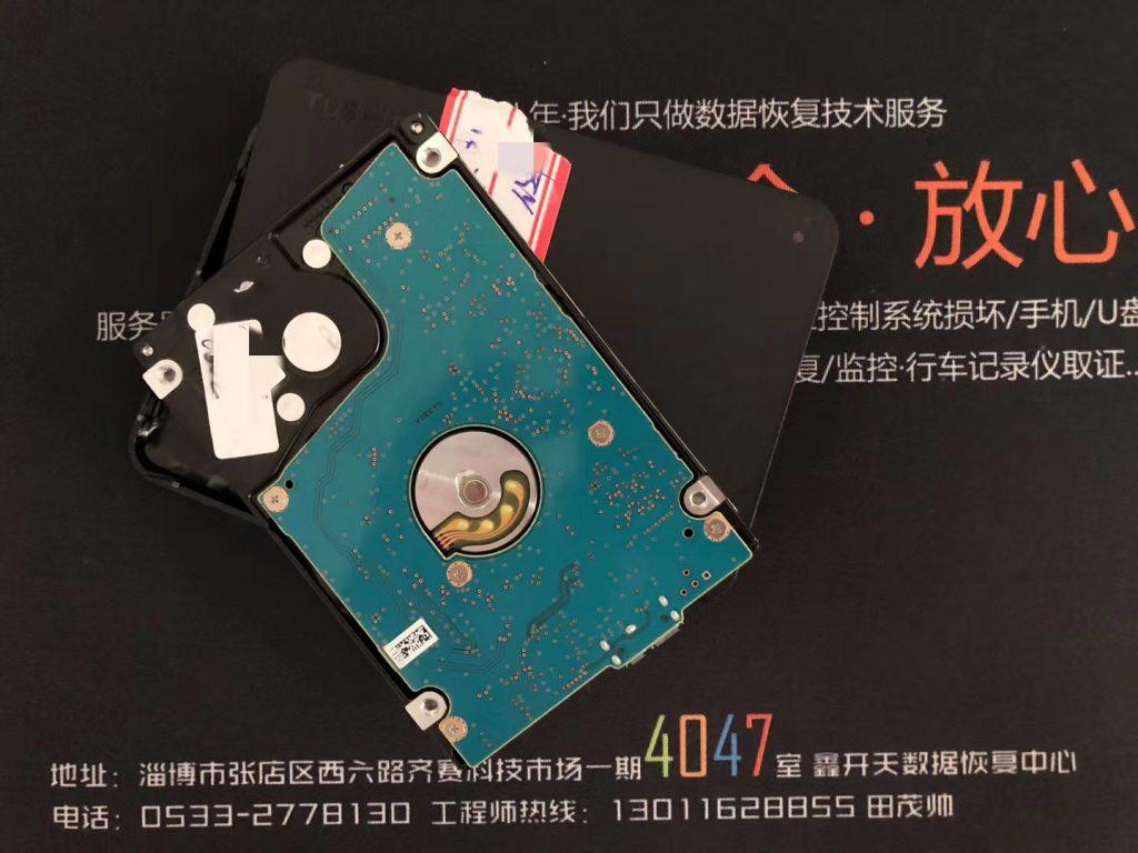 淄川东芝移动硬盘提示未被格式化数据恢复成功