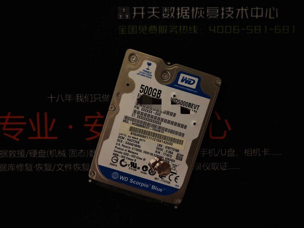 高青笔记本硬盘WD5000BPVT开盘数据恢复成功