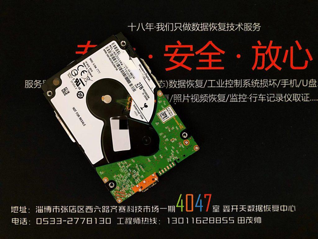 博山西数随行版2TB移动硬盘无法识别数据恢复成功
