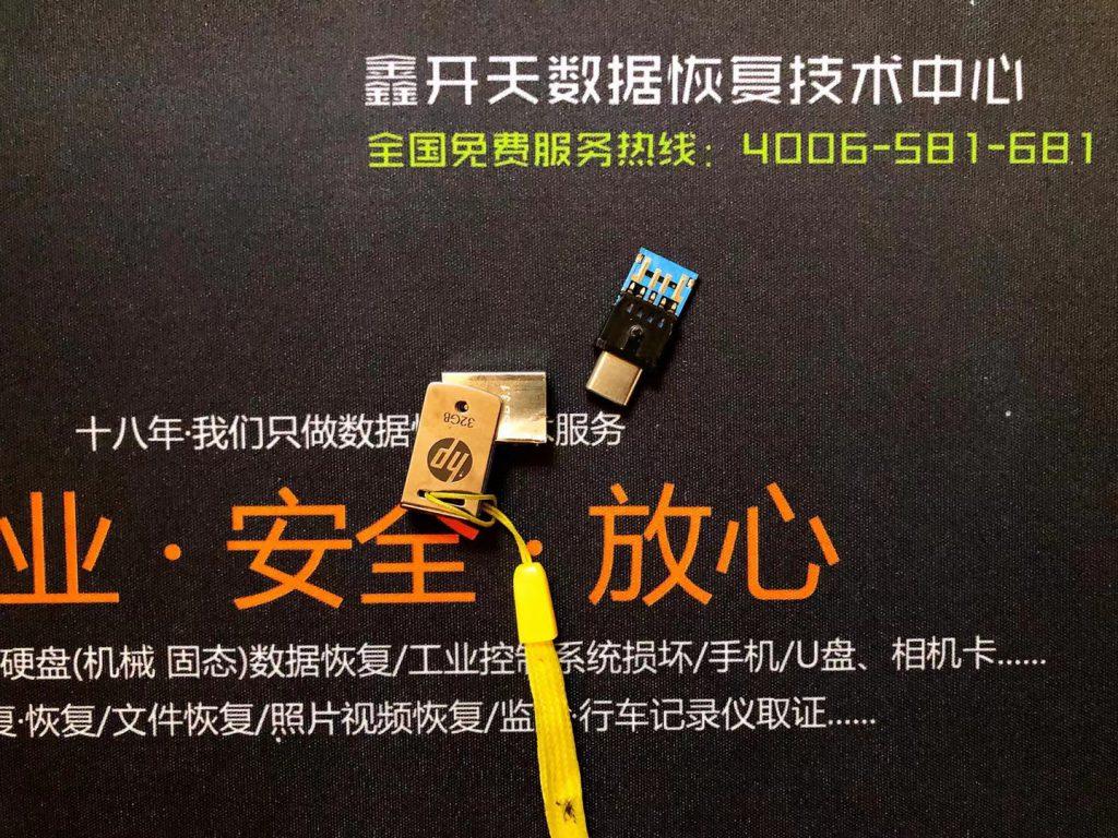 张店HP惠普U盘32GB无媒体数据恢复成功