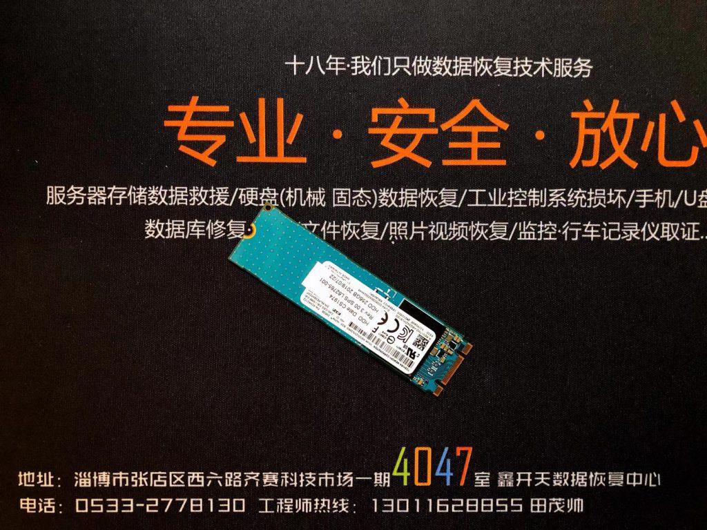 张店HP惠普笔记本固态硬盘无法识别数据恢复成功