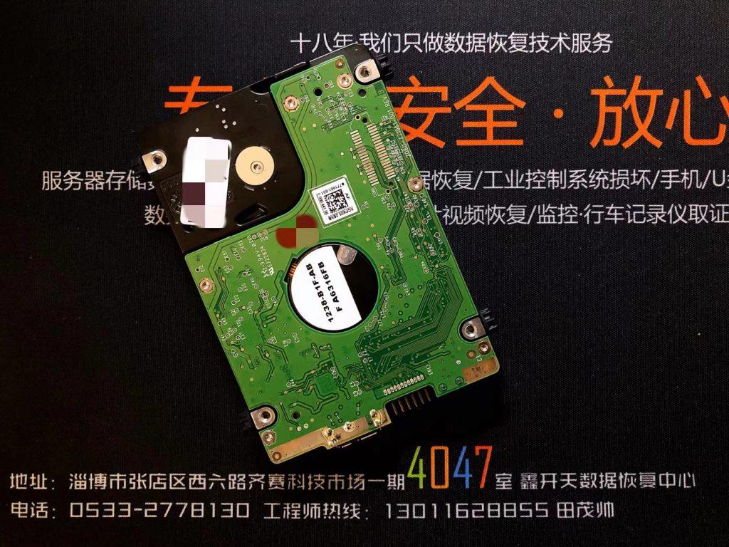 张店西部数据E元素移动硬盘2TB摔坏数据恢复成功